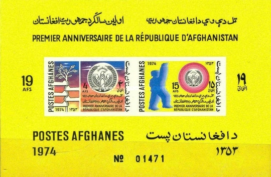 [The 1st Anniversary of the Republic of Afghanistan, type ]