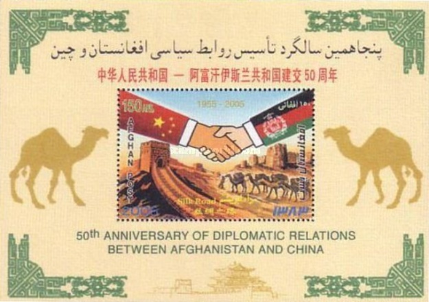 [The 50th Anniversary of Diplomatic Relations with China, type ]