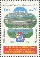 [The 12th World Youth Festival - Moscow USSR, type ABG]