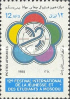 [The 12th World Youth Festival - Moscow USSR, type ABH]