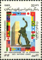 [The 40th Anniversary of the United Nations, type ACY]