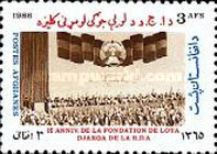 [The 1st Anniversary of the Loya Jirgah - Grand Assembly of the People's Democratic Republic, type AEL]