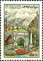 [The 67th Anniversary of Independence, type AFV]