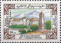 [The 69th Anniversary of Independence, type AIT]