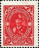 [King Nadir Shah, 1880-1929 - The 21st Anniversary of Independence, type BV]