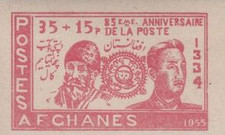 [The 85th Anniversary (1956) of the First Afghan Stamp, type FJ1]