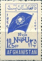 [The 10th Anniversary of the United Nations, type FP2]