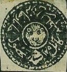 """[Tablet Issue - Year """"1293"""" on Stamps, type G1]"""