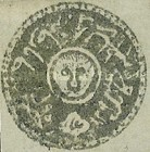 """[Tablet Issue - Year """"1293"""" on Stamps, type G8]"""