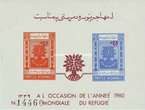 [World Refugee Year Issue Surcharged, type GR11]