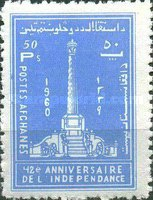 [The 42nd Anniversary of Independence, type GV]
