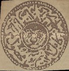 "[Year ""1293"" on Stamps - For use in Tashkurghan, Typ H16]"
