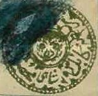 "[Year ""1293"" on Stamps - For Use in Jalalabad, Typ H5]"