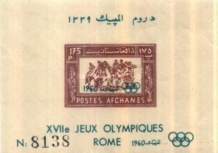 [Olympic Games - Rome, Italy. Not Issued, type HC4]