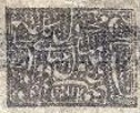 "[Kingdom af Afghanistan - Year ""1309"" on Stamps. Size: 24 x 17mm, type O1]"