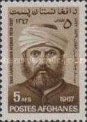 [The 70th Anniversary of the Death of Said Jamalluddin al-Afghani, 1838-1897, type OB1]