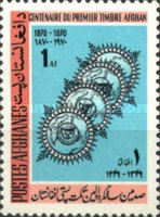 [The 100th Anniversary of the First Afghan Postage Stamp, Typ QF]