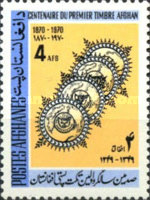 [The 100th Anniversary of the First Afghan Postage Stamp, Typ QF1]