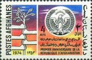 [The 1st Anniversary of the Republic of Afghanistan, type SG]