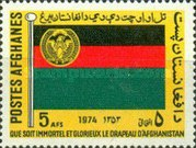 [The 1st Anniversary of the Republic of Afghanistan, type SH]
