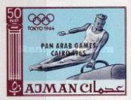 [Pan Arab Games, Cairo - Overprint in English, Typ AE4]