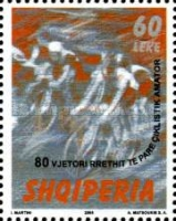 [The 80th Anniversary of Cycling in Albania, type CMC]
