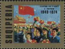 [The 25th Anniversary of the People's Republic of China, Typ XLD]
