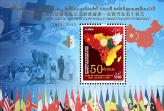 [The 50th Anniversary of the First Chinese Medical Team in Algeria, Typ ]