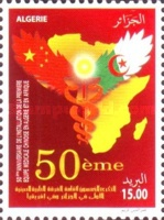 [The 50th Anniversary of the First Chinese Medical Team in Algeria, Typ BCA]