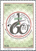 [The 60th Anniversary of the Liberation War, Typ BDU]
