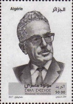 [The 100th Anniversary of the Birth of Mouloud Mammeri, 1917-1989, Typ BHZ]