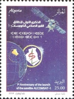 [The 1st Anniversary of the Launch of the Alcomsat-1 Satellite, Typ BJO]