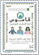 [Development of Algerian Sign Language Dictionary, Typ BKS]