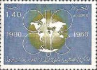 [The 20th Anniversary of the Organization of Petroleum Exporting Countries, Typ RQ]