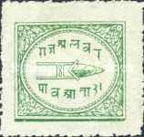 [Indian Dagger - New Desing. Large Distance between Stamps, type A5]