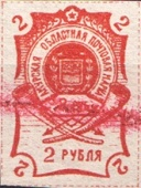 [Coat of Arms - Blagoveshchensk Issue, Typ A]