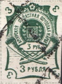 [Coat of Arms - Blagoveshchensk Issue, Typ A1]