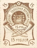 [Coat of Arms - Blagoveshchensk Issue, Typ A3]