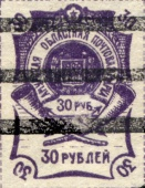 [Coat of Arms - Blagoveshchensk Issue, Typ A4]