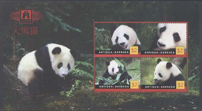 [Panda - International Stamp Exhibition BEIJING 2010, China, type ]