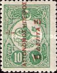 [Turkish Postage Stamps Surcharged, type A]