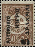 [Turkish Postage Stamps Surcharged, type A15]