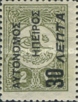 [Turkish Postage Stamps Surcharged, type A4]