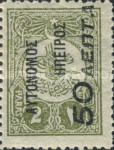 [Turkish Postage Stamps Surcharged, type A6]