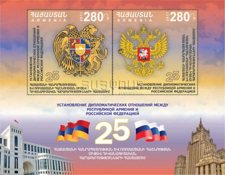 [The 25th Anniversary of Diplomatic Relations with Russia, type ]