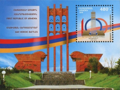 [The 100th Anniversary of Armenian Statehood - The May Heroic Battles, type ]