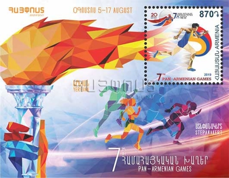 [The 7th Pan-Armenian Games, type ]