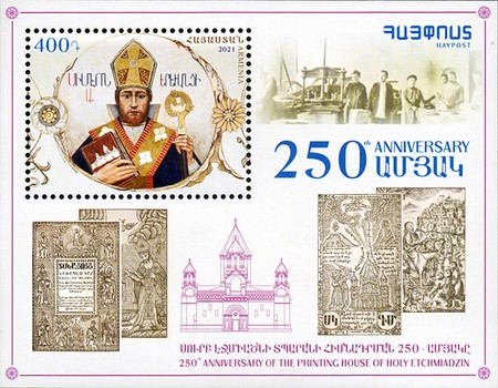 [The 250th Anniversary of the Holy Etchmiadzin Printing House, type ]