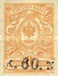 [Russian Postage Stamp Handstamp Surcharged, type A1]