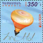 [EUROPA Stamps - Old Toys, type AEU]